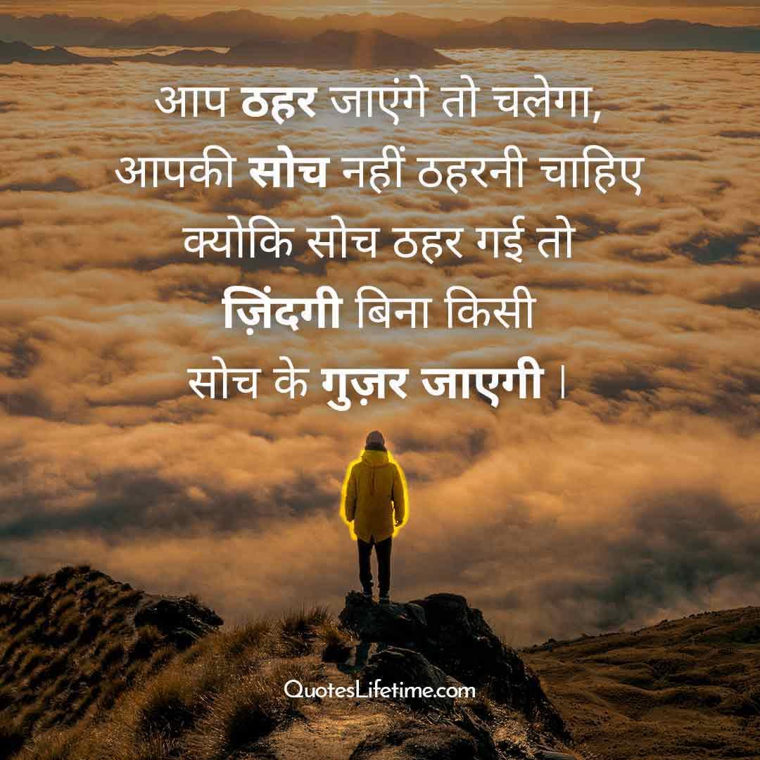 20+ Business Quotes In Hindi   बिज़नेस कोट्स ...