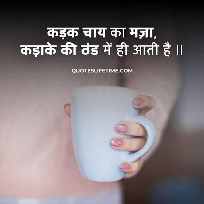 15 च य क ट स ह द म Tea Quotes In Hindi