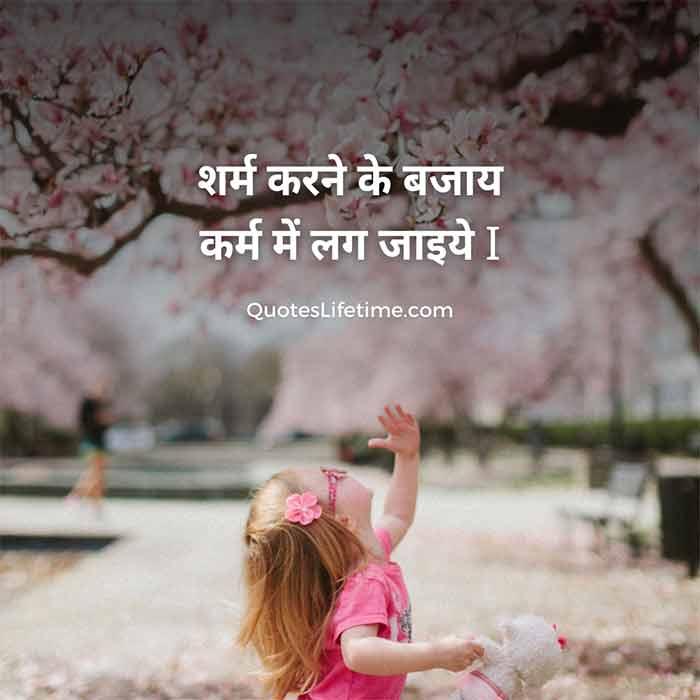 karma quotes in hindi, शर्म करने के बजाय, कर्म में लग जाइये I
