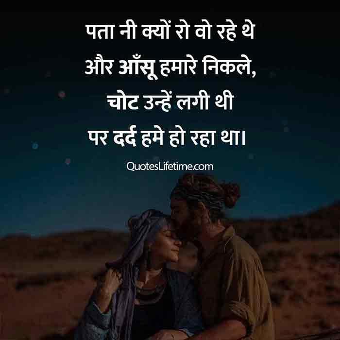 Romantic quotes most in hindi love Love Romantic