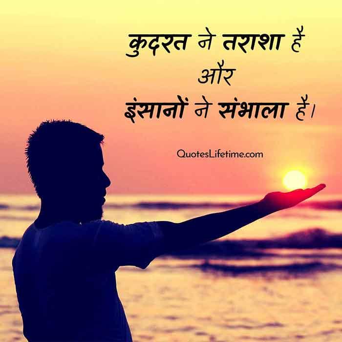 Nature quotes in hindi, कुदरत ने तराशा है और इंसानों ने संभाला है I