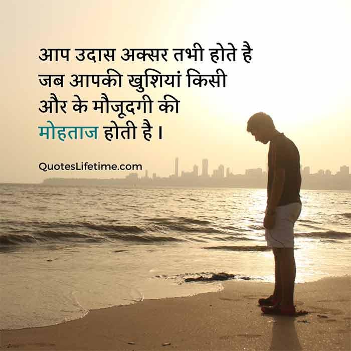 sad status in hindi, सैड स्टेटस, आप उदास अक्सर तभी होते है जब आपकी खुशियां किसी और के मौजूदगी की मोहताज होती है I